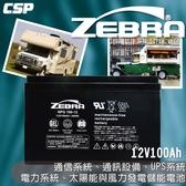 【ZEBRA】NPG 100-12 - 100ah深循環太陽能用電池(NPG100-12)
