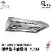 《喜特麗》JT-1331S 標準型 排油煙機 除油煙機 70CM 不鏽鋼/烤漆白