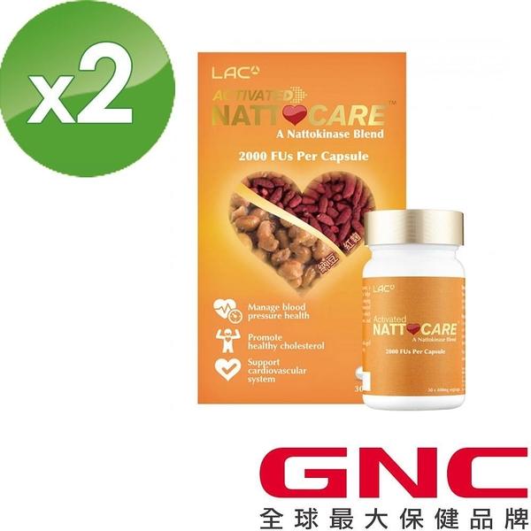 【南紡購物中心】【GNC 健安喜】LAC 納豆紅麴膠囊 (30顆) x2