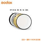 【EC數位】GODOX 神牛 RFT-05 五合一套裝 折合彈跳展開反光板 圓形 110cm 多規格可選 商攝 婚攝