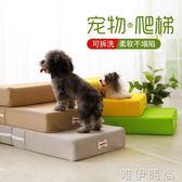 寵物樓梯 狗狗樓梯透氣網眼可折疊寵物狗樓梯訓練台階海綿墊爬床梯 唯伊時尚