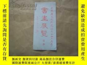 二手書博民逛書店罕見山東省文史研究館成立四十週年書畫展覽目錄(著名書法大師高小巖