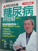 【書寶二手書T1/醫療_WGR】做對這些事,糖尿病好控制_游能俊