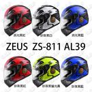 安全帽 ZEUS 瑞獅 ZS-811 ZS811 AL39 全罩 輕量化 入門款 內襯可拆洗