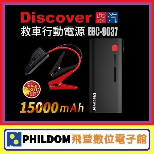 80度耐熱 飛樂 Philo Discover EBC-9037 9037 汽柴油兩用 15000 mAh 救車行動電源。