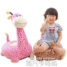 男孩女孩兒童卡通玩偶沙發凳子長頸鹿恐龍毛絨玩具動物懶人座椅QM 依凡卡時尚