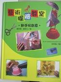 【書寶二手書T8/少年童書_ELP】藝術探險教室.動手玩創意_羅美慧