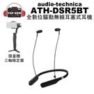 [贈三軸穩定器] audio-technica 鐵三角 ATH-DSR5BT 全數位驅動 藍牙 耳機 公司貨