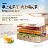 乾果機 乾果機家用小型水果蔬菜脫水機風乾機 多功能肉類烘乾機 LX 220v 雙12