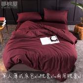 夢棉屋-活性印染日式簡約純色系-單人薄式床包+鋪棉兩用被套三件組-酒紅色