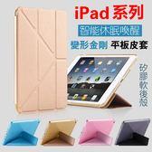 變形金剛 iPad Air Air2 mini 2 3 4 pro 9.7 2018 平板皮套 智慧休眠 支架 保護套 矽膠平板套 保護殼