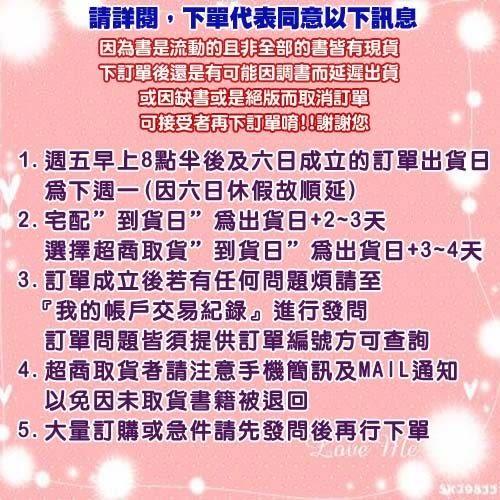黃瑽寧教你安心育兒(新修版)(3書)