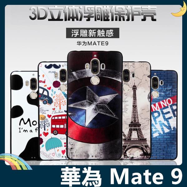 HUAWEI Mate 9 卡通浮雕保護套 軟殼 彩繪塗鴉 3D風景 立體超薄0.3mm 矽膠套 手機套 手機殼 華為