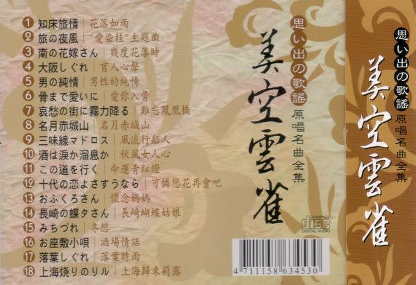 昭和的歌-原唱名曲全集12 美空雲雀 CD (購潮8)