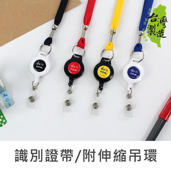 珠友 DO-05001 識別證帶/證件吊繩/證件帶(附伸縮吊環)