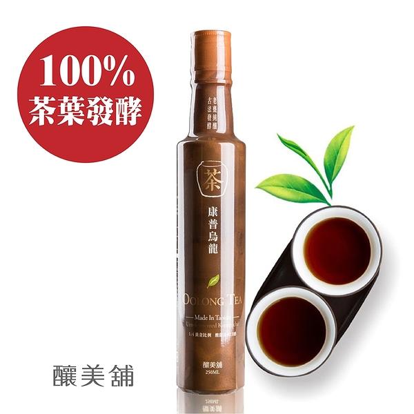 【釀美舖】康普烏龍茶 250ml 活酵益菌 (100%茶葉發酵)