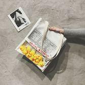 帆布包包女2018新款港風定製單肩小黃鴨原宿風手提收納包透明包潮 生日禮物