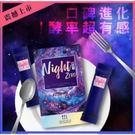 酵夜ZERO 酵素 Night【1盒15包】