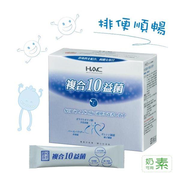 永信HAC 常寶益生菌粉30包入 (複合有益菌+珍珠鈣粉讓妳順暢輕靚up)