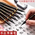 秀麗筆 秀麗筆可加墨小楷毛筆書法練字筆鋼筆式軟筆成人字帖初學者請【快速出貨八折下殺】