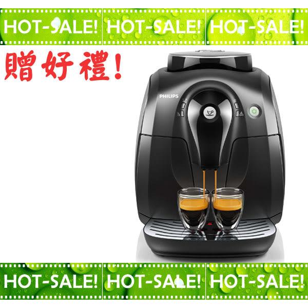 《現貨立即購+贈好禮》Philips Saeco Xsmall HD8650 / HD-8650 飛利浦 全自動 咖啡機