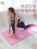 無味tpe瑜伽墊初學者防滑男女健身加厚加寬加長瑜珈墊家用