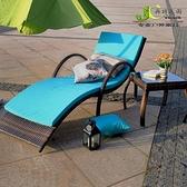 沙灘椅子戶外躺床躺椅休閒庭院藤編游泳池露天室外酒店泳池躺椅床 WD 檸檬衣舍