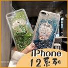 蘋果 iPhone 12 i12 Pro max i12 mini 養樂多 液態流沙殼 透明防摔殼 邊框軟殼 影片支架 保護殼 手機殼