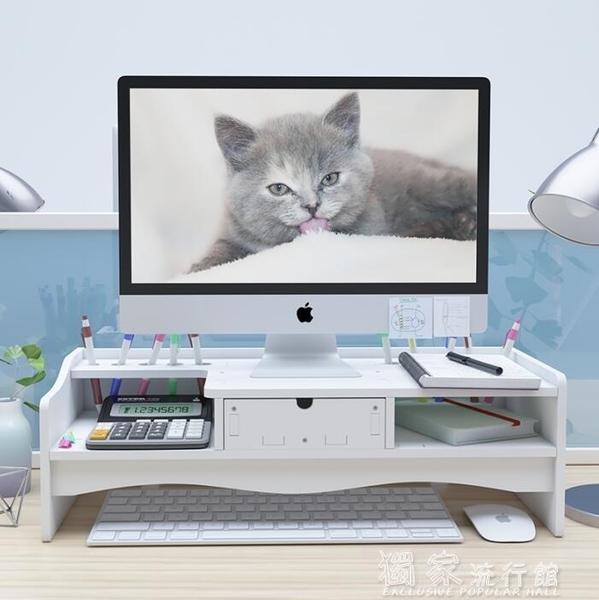 電腦顯示器屏增高架底座辦公室桌面收納雙層置物架台式電腦增高 YYS
