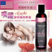 情趣用品-商品買送潤滑液*2♥女帝♥美國Intimate Earth- Awake葡萄柚喚醒按摩油120ml情趣用品