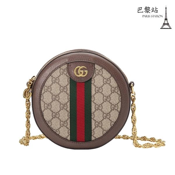 【巴黎站二手名牌專賣店】*現貨*GUCCI 真品*550618 Ophidia系列綠紅織帶皮革圓形斜背包