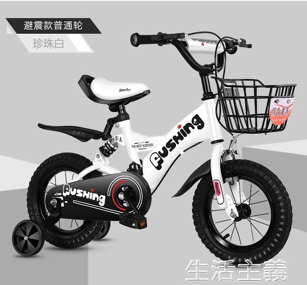 兒童自行車 兒童自行車男孩3-6-7-8歲女童公主款寶寶童車腳踏車小孩折疊單車 MKS生活主義