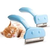 寵物除毛刷  貓咪用品貓梳子脫毛梳貓梳毛器貓除毛器寵物梳子貓咪梳子  汪喵百貨
