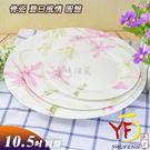 ★餐桌系列 骨瓷 夏日風情 10.5吋 平盤圓盤 盤子 新婚贈禮 | 新居落成禮 現貨
