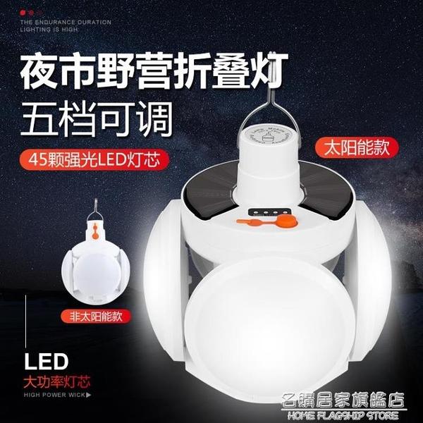 戶外太陽能LED充電燈露營燈移動超亮應急帳篷燈照明,地攤夜市燈泡【名購新品】