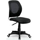 電腦椅 辦公椅 FB-727-6 網布辦公椅 (無扶手)【大眾家居舘】