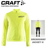 【速捷戶外】瑞典CRAFT 1905826 男輕量防風防潑水外套(螢光黃), 跑步 單車 野跑 馬拉松 夜跑