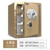 保險櫃家用小保險櫃鑰匙款機械保險櫃存錢箱45cm小型 aj7170『黑色妹妹』