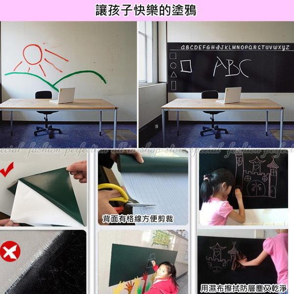 【DZ301A】黑板貼45CM*200CM送5枝粉筆 牆貼 兒童塗鴉 教學 培訓 辦公 軟黑板 EZGO商城