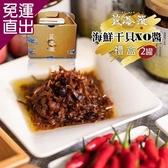 藍海饌. 海鮮干貝XO醬-提盒組(原味+辣味) E02500014【免運直出】