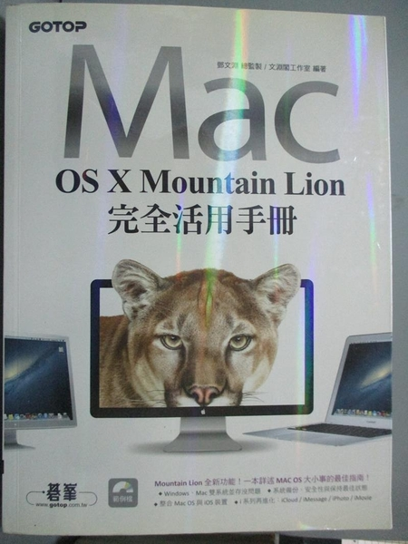 【書寶二手書T7/電腦_YBA】MAC OS X Mountain Lion完全活用手冊_鄧文淵_無光碟