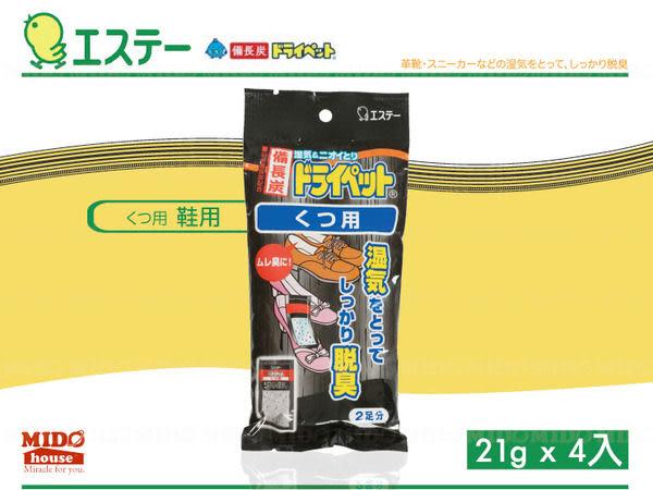日本雞仔牌 (鞋用)備長炭防蟲除濕消臭劑(21gx4包)《Midohouse》