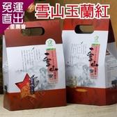 三星農會 雪山玉蘭紅茶  馥郁甜柔的香氣,口感圓潤(3g±10%/20包/盒) x2盒【免運直出】