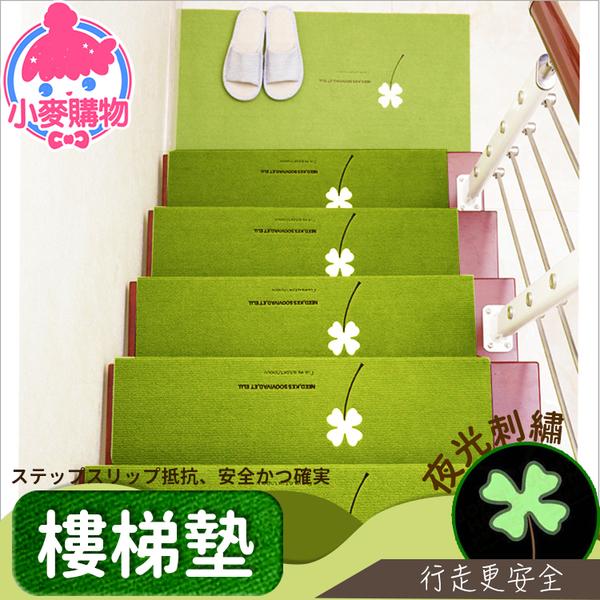 ✿現貨 快速出貨✿【小麥購物】夜光樓梯墊 免膠黏貼式台階墊 止滑腳踏墊自粘絨面【C204】
