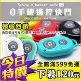 韓國 手機 神器遙控器無線快門遙控照相iSO Android iPhone HTC Son