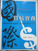 【書寶二手書T1/大學商學_QKF】國際貿易實務—13版_張錦源