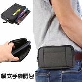 橫式手機腰包 手機包 通用手機包 掛腰式手機包 收納包 手機掛腰包 6.3吋