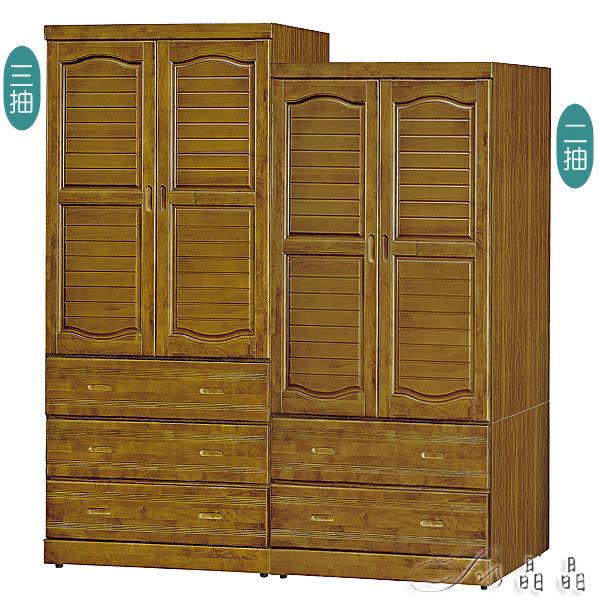 【水晶晶家具/傢俱首選】樟木色3*7呎/88*59*199cm/實木三抽衣櫃(左圖)SB8102-3