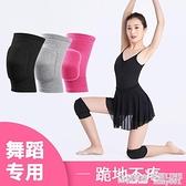 舞蹈護膝女士訓練加厚瑜伽兒童護腿跑步運動關節跪地練功跳舞專用 全館鉅惠