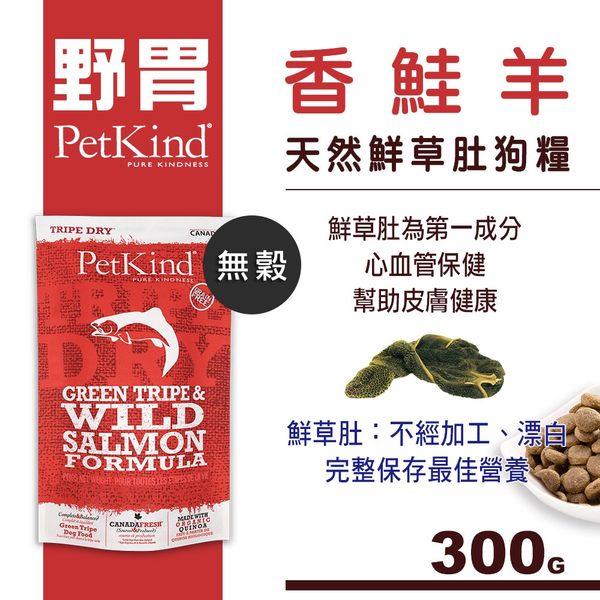 【SofyDOG】PetKind 野胃 天然鮮草肚狗糧-香鮭羊(300克) 狗飼料 狗糧